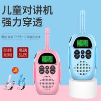 兒童無線對講機 益智玩具 親子互動玩具