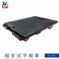 【省力No.1】華塑 HS-680 大型組合式平板車 拼板車 板車 推車 運送 貨運 裝箱 搬運 果菜市場 工廠 工地 物流 搬家