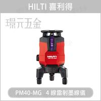 HILTI 喜利得 喜得釘 12V 4線雷射墨線儀 PM40-MG 雷射墨線 墨線儀【璟元五金】
