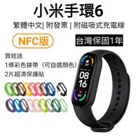 【未來優選】【台灣現貨】小米手環6 NFC版 附發票 台灣保固一年 血氧檢測