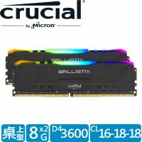 【美光 Crucial Ballistix】炫光RGB DDR4/3600_16G_8G*2_黑_雙通_PC用(低延遲CL 16-18-18 美光超頻E-Die)