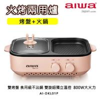 (福利品有刮傷)aiwa愛華 火烤兩用爐 AI-DKL01P 櫻花粉