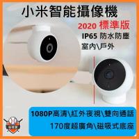 小米智能攝像機1080P 2020標準版 監視器 米家智慧攝影機 小米攝影機 1080P 防水攝影機 監視器 防水