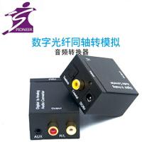 數字光纖/同軸轉模擬音頻轉換解碼器SPDIF電視PS4耳機3.5 帶杜比