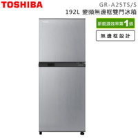 【TOSHIBA 東芝】 192公升 變頻雙門電冰箱 典雅銀 GR-A25TS