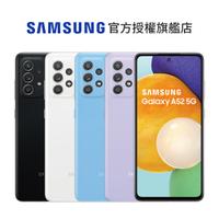 SAMSUNG Galaxy A52 5G (8G/256G) 智慧型手機