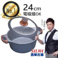 【SILWA 西華】西華瑞士原礦不沾湯鍋24cm 電磁爐湯鍋推薦