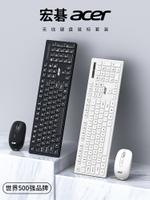 acer宏碁無線鍵盤滑鼠套裝靜音無聲筆記本電腦臺式USB外接家用辦公打字專用輕薄便攜防濺水無限鍵鼠  韓尚優品
