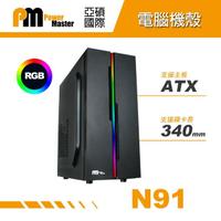 【Power Master 亞碩】N91 電腦機殼(電腦機箱 主機殼)