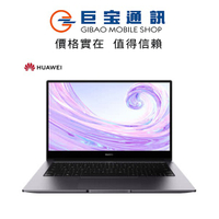 HUAWEI 華為 MateBook D14 巨寶通訊 超輕薄14吋筆電(R5-3500U/8G/512G/W10)