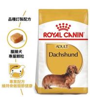 小Q狗~法國皇家 ROYAL CANIN《 PRD28 長毛 短毛 臘腸成犬 》專用飼料1.5kg