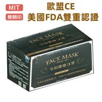 【令和LINGHE】特選神秘黑 醫療用口罩(MD+MIT 50入/盒 口罩國家隊)