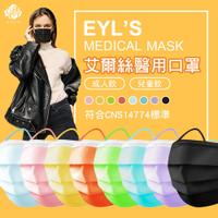 艾爾絲 EYL'S成人醫療口罩 50入 兒童醫療口罩 台灣製口罩 彩色口罩 KZ0020 醫療口罩50入 成人醫療口罩