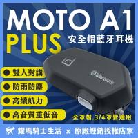 id221 MOTO A1 PLUS 雙人對講安全帽藍牙耳機 通勤 藍芽耳機 騎乘通話 耀瑪騎士 新版