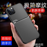 適用iPhone12Pro手機殼摩紋xr軟邊車載磁吸蘋果XSMAX防摔保護套11