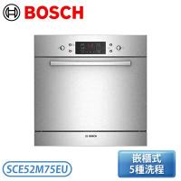 『歡慶週年 翠亨好禮三重奏』[BOSCH 博世家電]60 cm 6系列 組合嵌入式洗碗機 SCE52M75EU