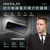 HANLIN-TLK1 迷你無線電耳機式對講機 充電式 耳機對講機 餐廳 保全 飯店對講機 一對一 一對多【HL67】