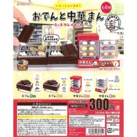 J.DREAM 關東煮鍋與蒸包機 蒸籠 包子 便利商店 全4種 扭蛋 轉蛋