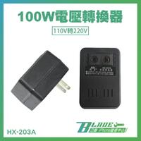 100W交流轉換器 HX-203A 電壓轉換器 變壓器 升壓器 110V轉220V 轉換插頭【刀鋒】