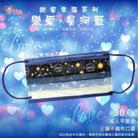 台灣製造🍀天心閃耀2021經典款成人/兒童防護口罩