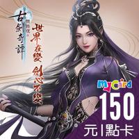 【MyCard】古劍奇譚網路版 150點數卡