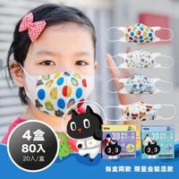 【易廷-kuroro聯名款】醫療級 醫用口罩(幼幼3D立體口罩 20入/盒 4盒組/款式任選 印花系列 卜公家族)
