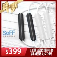 【SOFF】台製口罩減壓護套(3組6入)