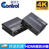 【易控王】HDMI2.0音源分離器 4K60Hz HDR 3.5mm / SPDIF 5.1聲道(50-507-09)