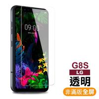 LG G8S 透明高清非滿版9H鋼化膜手機保護貼(LG G8S保護貼)