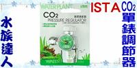【水族達人】伊士達ISTA《新型CO2單錶調節器》調節閥水草缸必備!