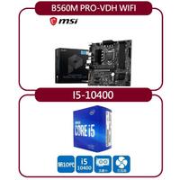 【板+U】MSI B560M PRO-VDH WIFI Intel 主機板 + INTEL 盒裝Core i5-10400 處理器