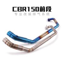 【現貨】適用 CB150R 摩托車改裝 排氣管 前段排氣管 CBR150R 前段排氣 CB150R 前段排氣
