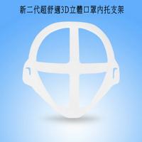 【20入】MS08A新二代超舒適透氣3D立體口罩內托支架(15大+5小)