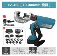 電動液壓鉗 液壓壓接鉗 充電液壓鉗電動壓線鉗EC-400 16-400