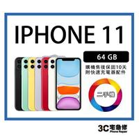 💯 【二手】蘋果 Apple iPhone 11 64/128 GB 6.1吋 送配件 售後保固10天