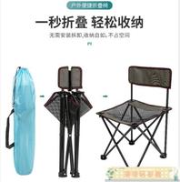 折疊椅南極人戶外折疊釣魚椅便攜可收納美術寫生小馬扎休閒靠背伸縮椅子 【潮流居家館】618