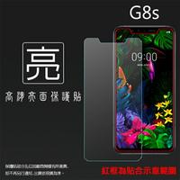 亮面螢幕保護貼 LG G8S ThinQ LM-G810EAW 保護貼 軟性 高清 亮貼 亮面貼 保護膜 手機膜