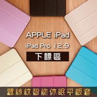 iPad Pro 12.9吋 2017蠶絲紋智能休眠三折立架平板套 第一、二、三代 平板保護套 A1670 A1671 A1652 A1584 另售鋼化玻璃貼 滿299免運
