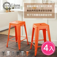 【E-home】四入組-Vali瓦力工業風可堆疊金屬吧檯椅-高61cm 五色可選(吧台椅 高腳椅)