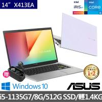 【ASUS獨家送無線耳機組】VivoBook X413EA 14吋窄邊框輕薄筆電(i5-1135G7/8G/512G PCIe SSD/W10)