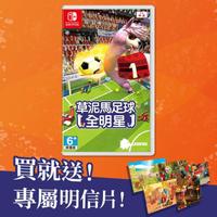 【Nintendo 任天堂】NS Switch 草泥馬足球:全明星 再贈明信片(中文版)