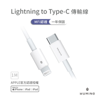(24H出貨) MFi認證! 原廠 Type-C iPhone 12 i12 Pro Max 11 充電線 傳輸線 原裝 USB-C PD Pro Max i11 iX i8 iPad Mac 『無名』 P10124