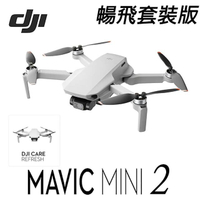【DJI】DJI Mini2 超輕巧型 4K 空拍機 無人機 公司貨 套裝版 + DJI care 2年保險組(DJI 空拍機)