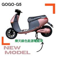 GOGO-G5 電動自行車 小編推薦 優質商品!! 電動機車 電動車