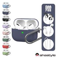 【AHAStyle】AirPods Pro 無線耳機保護殼 矽膠掛勾保護套(輕薄系列 1.4mm超薄連體式)