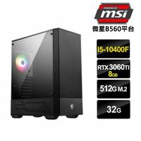 【NVIDIA】I5六核{沃維克}RTX3060Ti-8G獨顯電玩機(I5-10400/微星B560/32G/512G_SSD)
