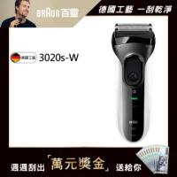 【德國百靈BRAUN】新升級三鋒系列電動刮鬍刀/電鬍刀(白)3020s-W(德國工藝)