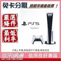 【我最便宜】加五片遊戲(任選)欣采網通 PS5 PlayStation®5 主機 光碟版【學生分期/無卡分期/免卡分期】