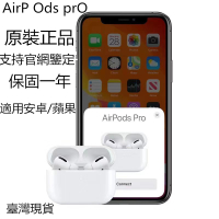 Apple Airpods Pro 藍牙耳機主動式降噪 適用安卓 三代無線雙耳藍芽耳機 高品質通話自動降噪 福利品 現貨