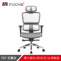 irocks T07 人體工學椅 廠商直送 現貨